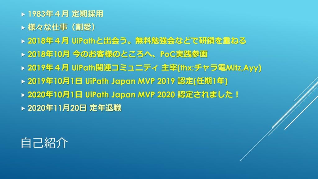 自己紹介  1983年4月 定期採用  様々な仕事(割愛)  2018年4月 UiPat...