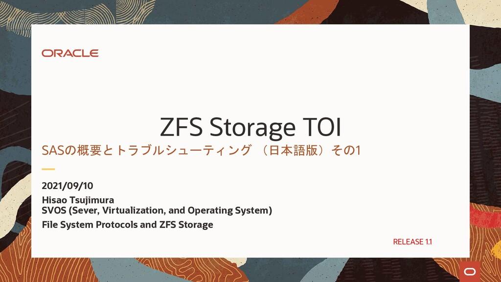 2021/09/10 Hisao Tsujimura SVOS (Sever, Virtual...