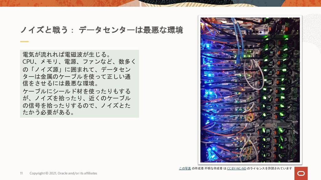 11 ノイズと戦う: データセンターは最悪な環境 電気が流れれば電磁波が生じる。 CPU、メモ...