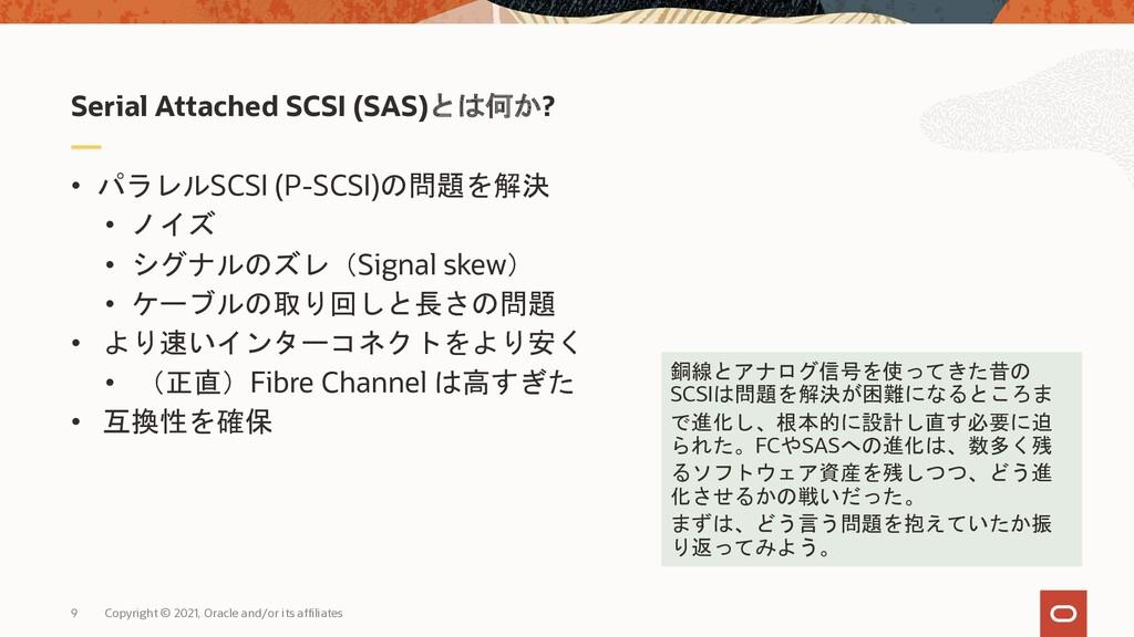 9 • パラレルSCSI (P-SCSI)の問題を解決 • ノイズ • シグナルのズレ(Sig...
