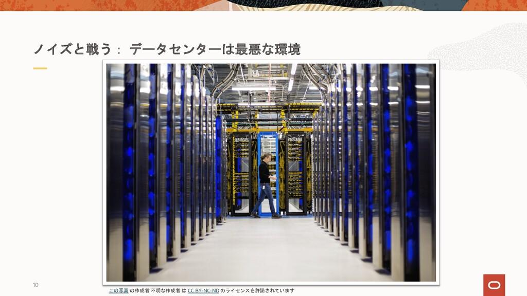 10 ノイズと戦う: データセンターは最悪な環境 この写真 の作成者 不明な作成者 は CC ...