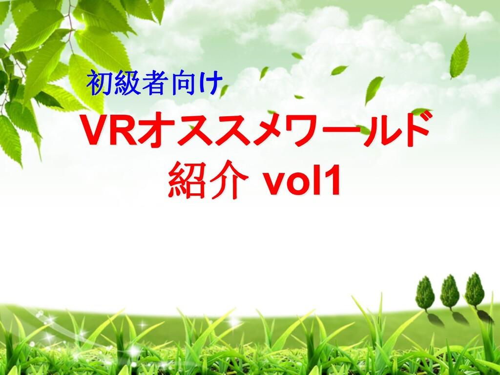 VRオススメワールド 紹介 vol1 初級者向け