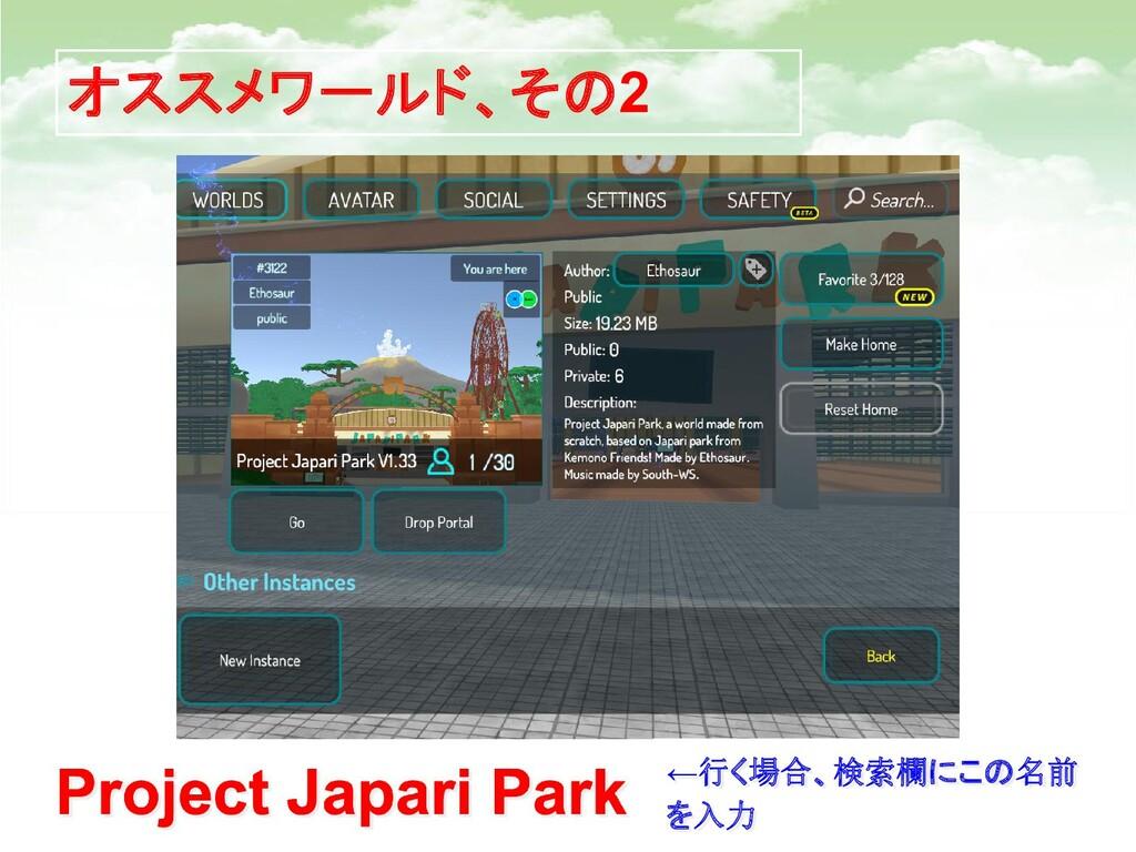 Project Japari Park オススメワールド、その2 ←行く場合、検索欄にこの名前...