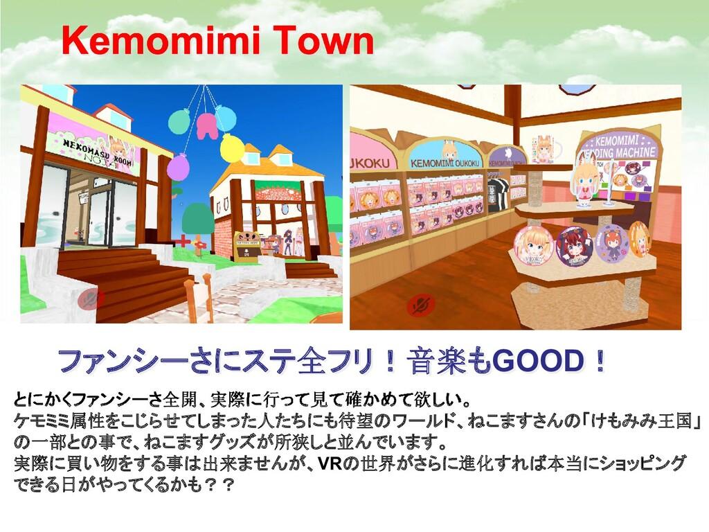Kemomimi Town とにかくファンシーさ全開、実際に行って見て確かめて欲しい。 ケモミ...