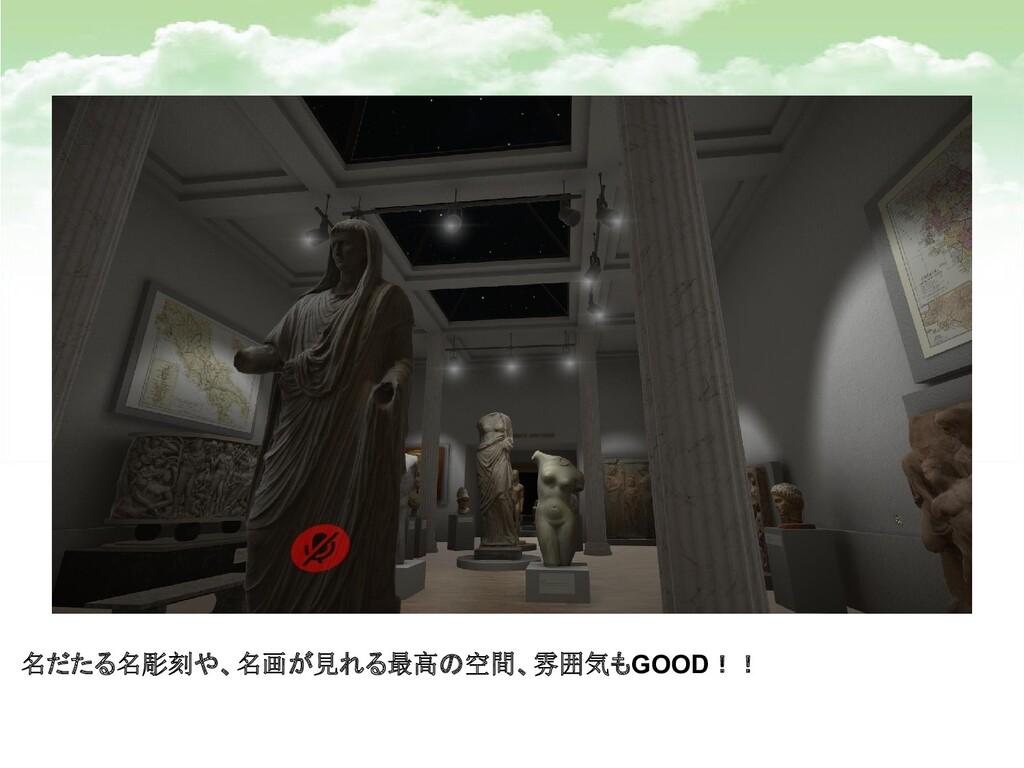 名だたる名彫刻や、名画が見れる最高の空間、雰囲気もGOOD!!