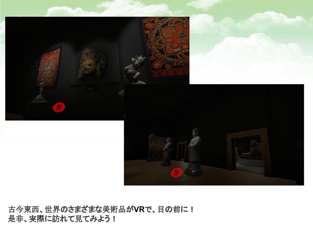 古今東西、世界のさまざまな美術品がVRで、目の前に! 是非、実際に訪れて見てみよう!