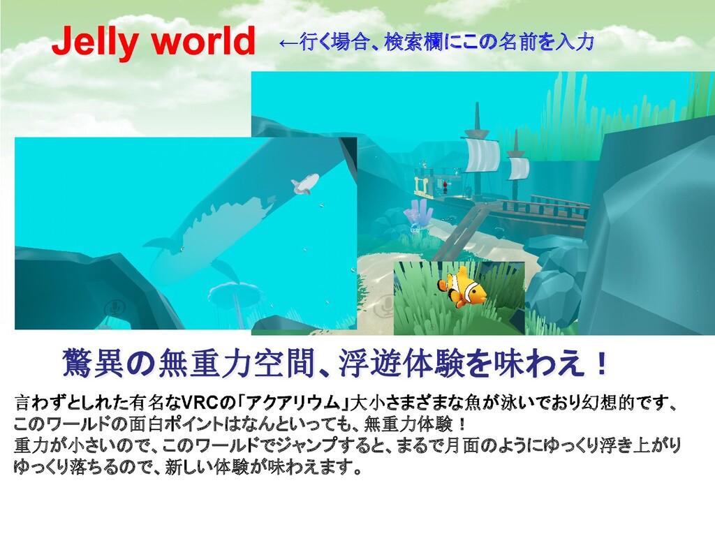 Jelly world 言わずとしれた有名なVRCの「アクアリウム」大小さまざまな魚が泳いでお...