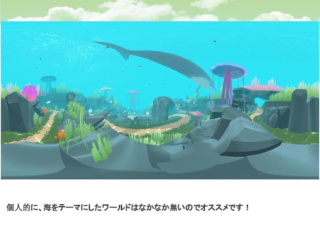 個人的に、海をテーマにしたワールドはなかなか無いのでオススメです!