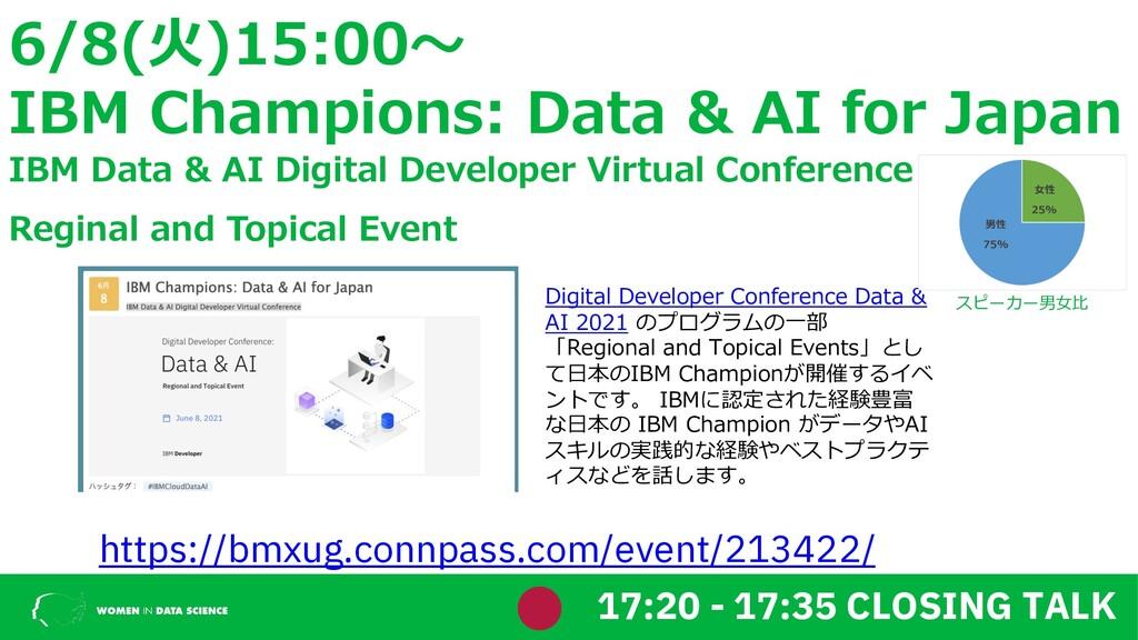 6/8(⽕)15:00〜 IBM Champions: Data & AI for Japan...