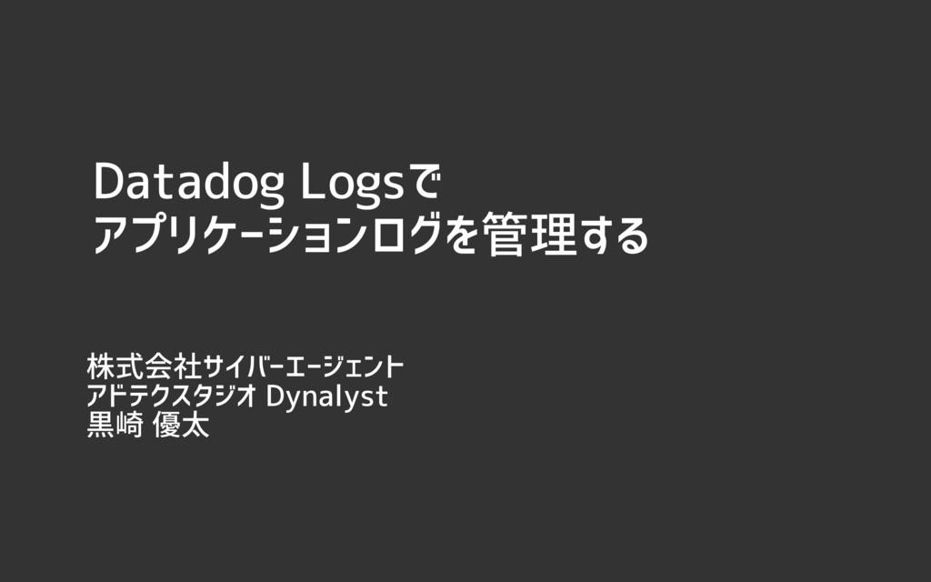 Datadog Logsで アプリケーションログを管理する 株式会社サイバーエージェント ...