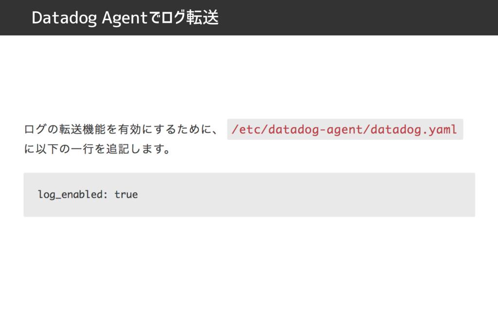Datadog Agentでログ転送