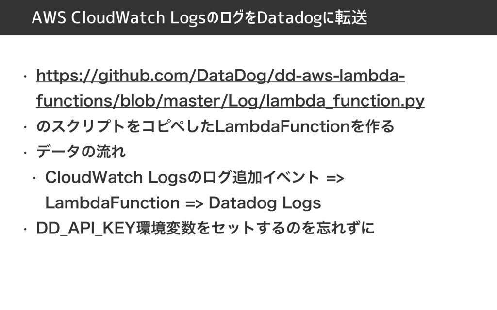 AWS CloudWatch LogsのログをDatadogに転送 w IUUQTHJU...