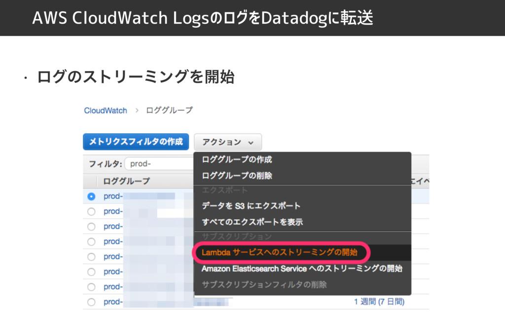 AWS CloudWatch LogsのログをDatadogに転送 w ϩάͷετϦʔϛϯάΛ...