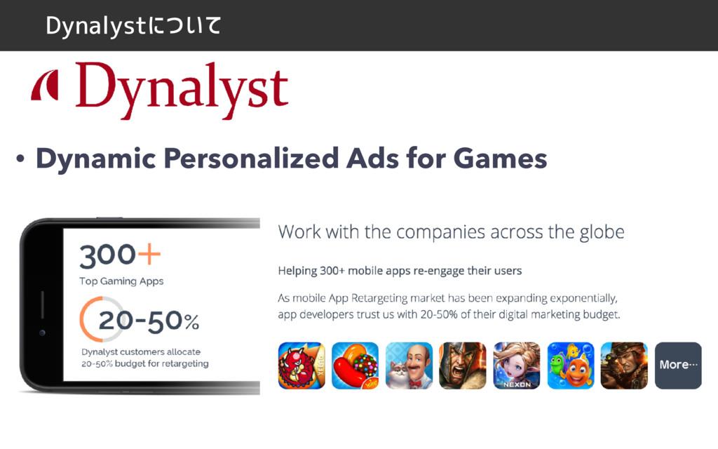 Dynalystについて • Dynamic Personalized Ads for Gam...