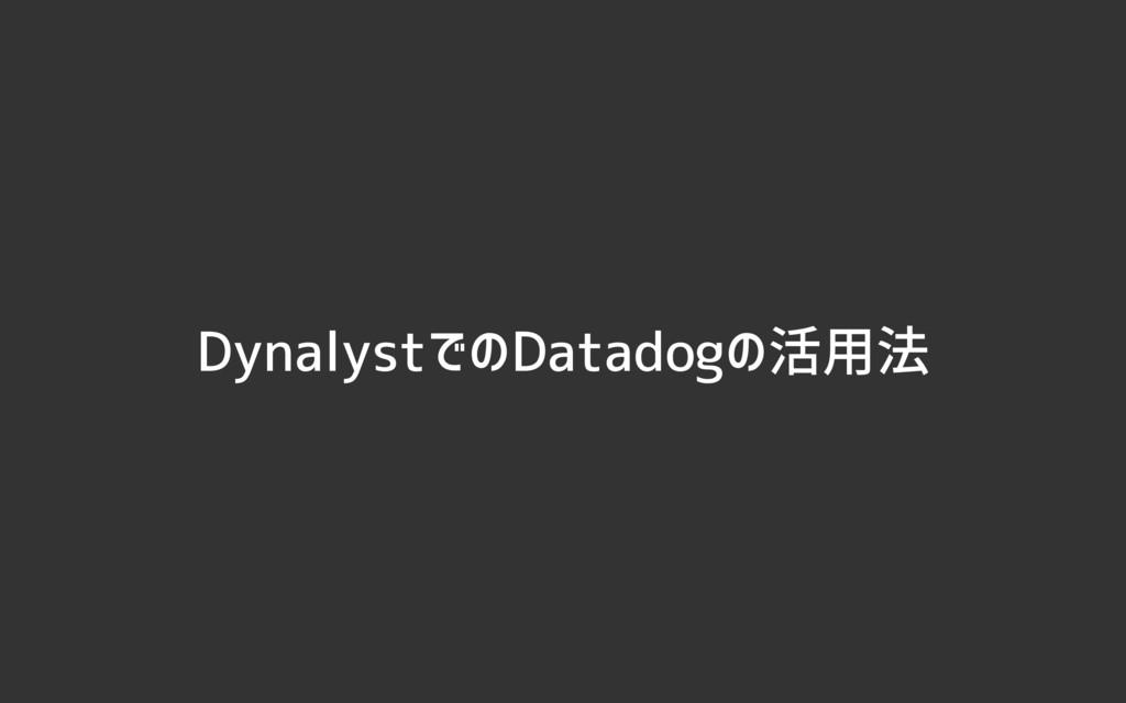 DynalystでのDatadogの活用法