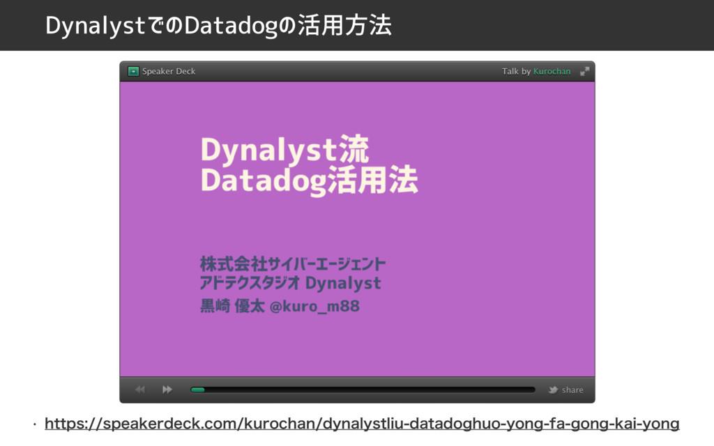 DynalystでのDatadogの活用方法 w IUUQTTQFBLFSEFDLDP...