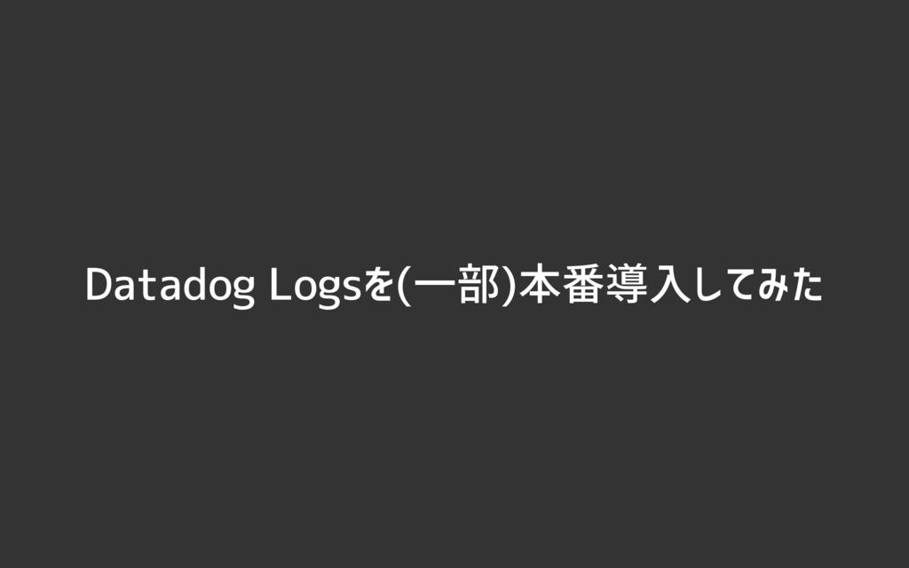 Datadog Logsを(一部)本番導入してみた