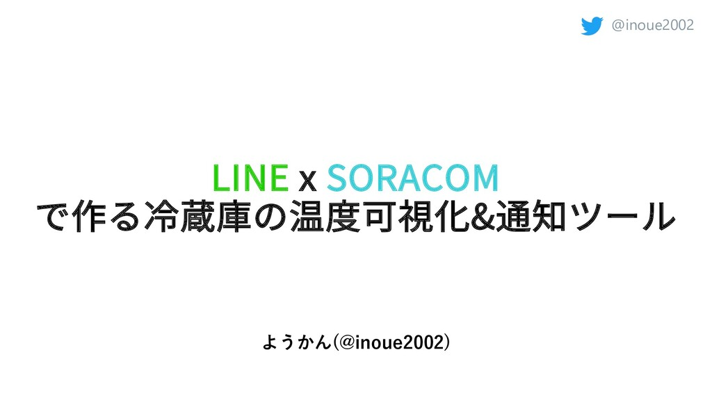 @inoue2002 LINE x SORACOM で作る冷蔵庫の温度可視化&通知ツール よう...