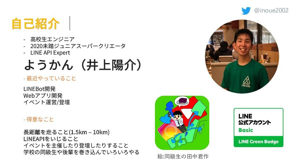 @inoue2002 ⾃⼰紹介 ようかん(井上陽介) - ⾼校⽣エンジニア - 2020未踏ジ...