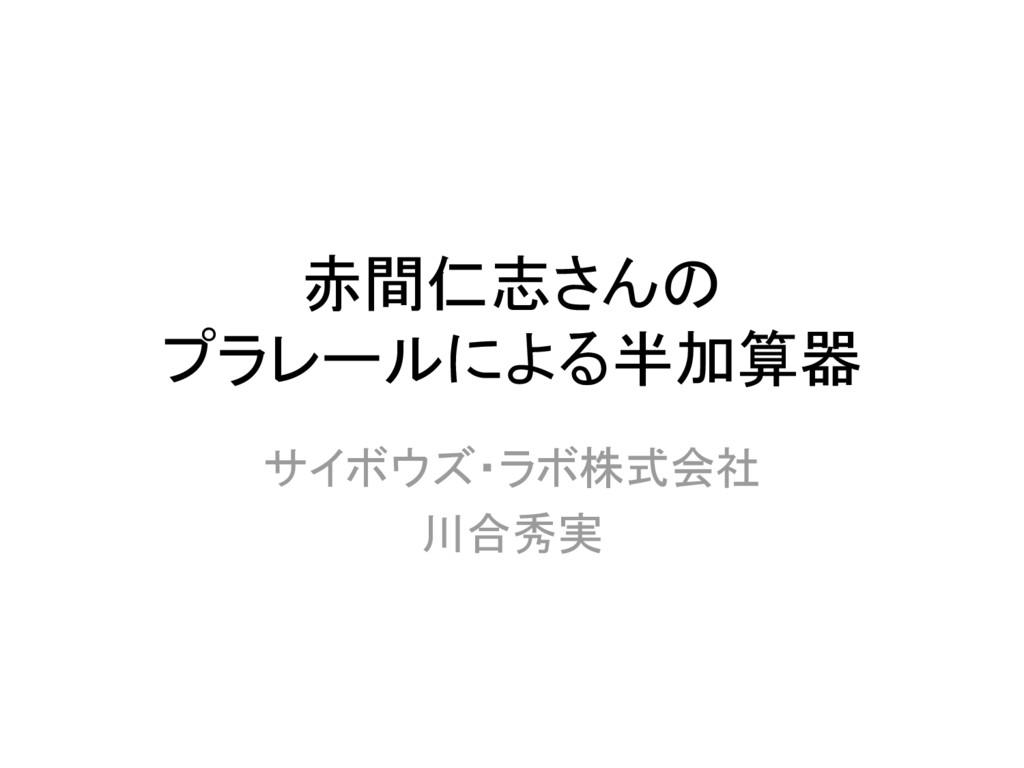 赤間仁志さんの プラレールによる半加算器 サイボウズ・ラボ株式会社 川合秀実