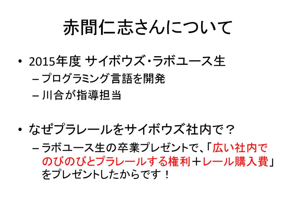 赤間仁志さんについて • 2015年度 サイボウズ・ラボユース生 – プログラミング言語を開発...