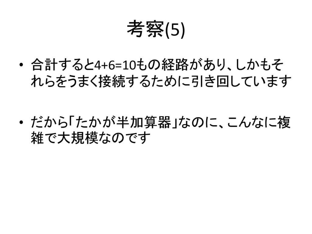 考察(5) • 合計すると4+6=10もの経路があり、しかもそ れらをうまく接続するために引き...