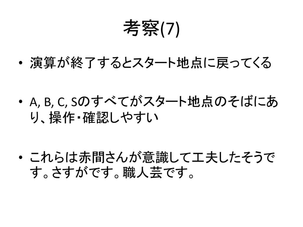 考察(7) • 演算が終了するとスタート地点に戻ってくる • A, B, C, Sのすべてがス...