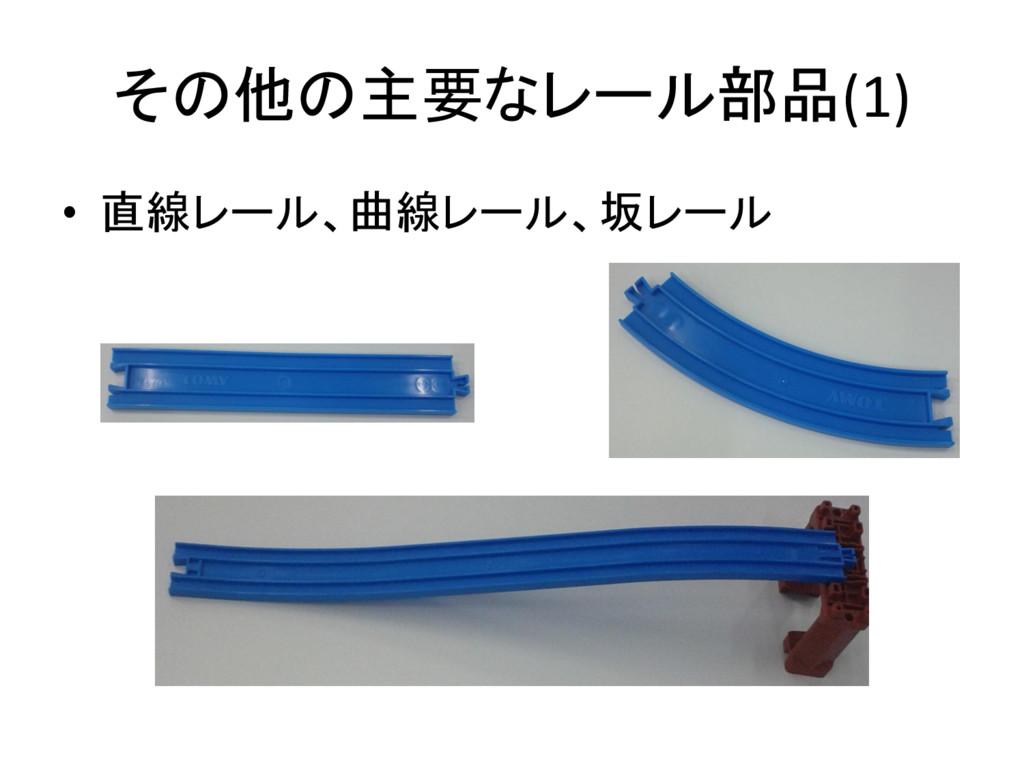 その他の主要なレール部品(1) • 直線レール、曲線レール、坂レール