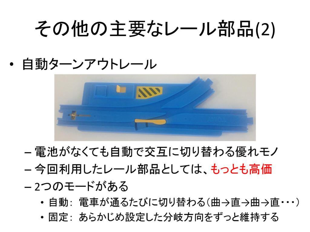 その他の主要なレール部品(2) • 自動ターンアウトレール – 電池がなくても自動で交互に切り...