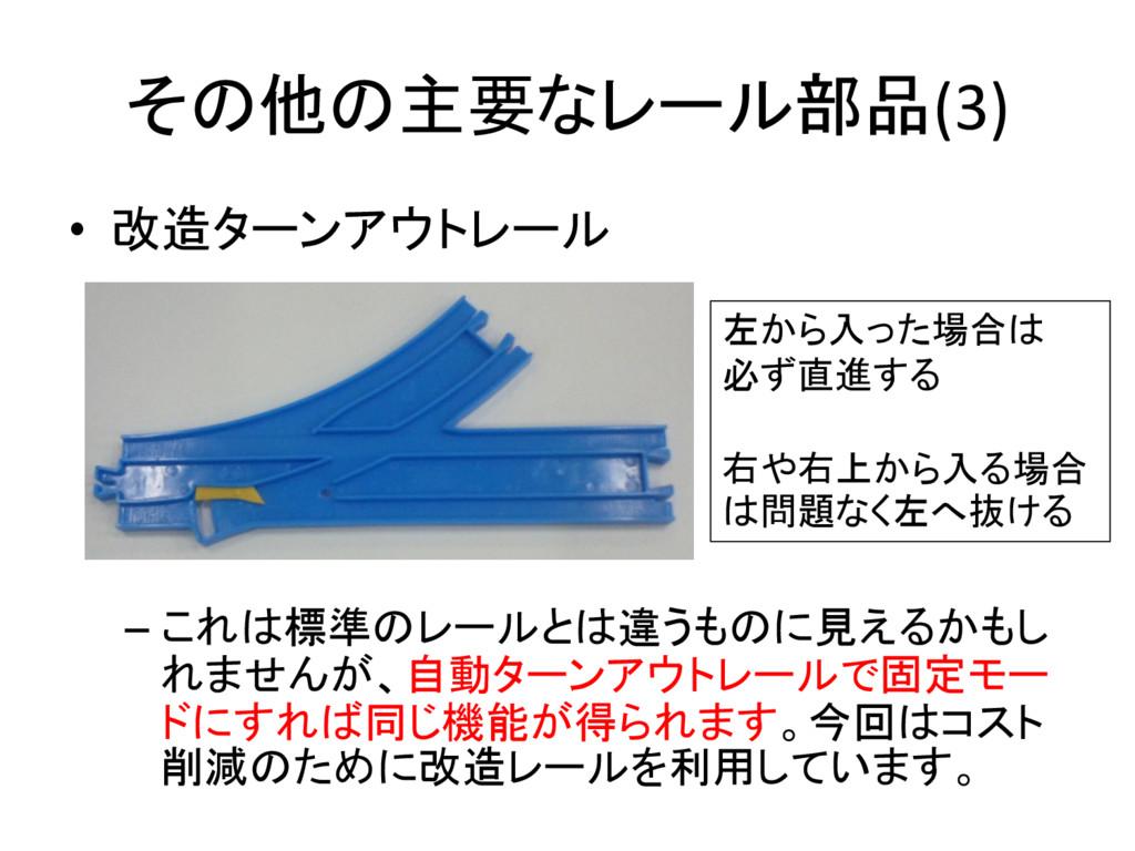 その他の主要なレール部品(3) • 改造ターンアウトレール – これは標準のレールとは違うもの...