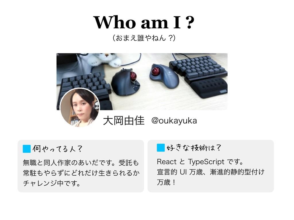 Who am I ? 何やってる人? ʢ͓·͑୭ͶΜ ʣ େԬ༝Ղ !PVLBZVLB ແ...