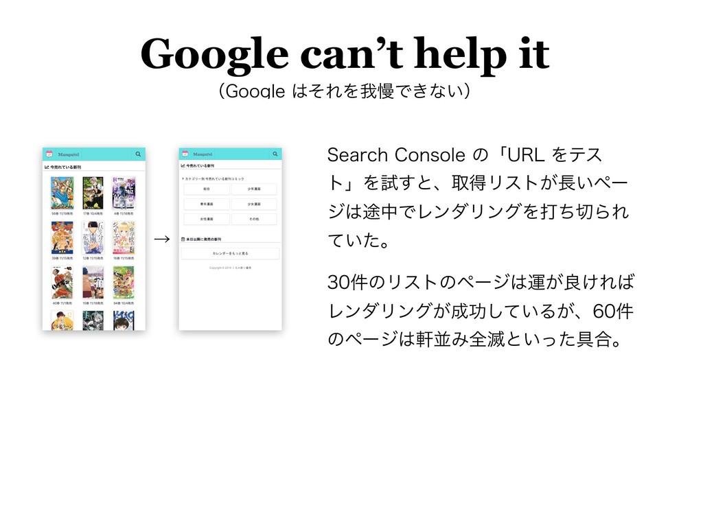 Google can't help it ʢ(PPHMFͦΕΛզຫͰ͖ͳ͍ʣ 4FBSDI...