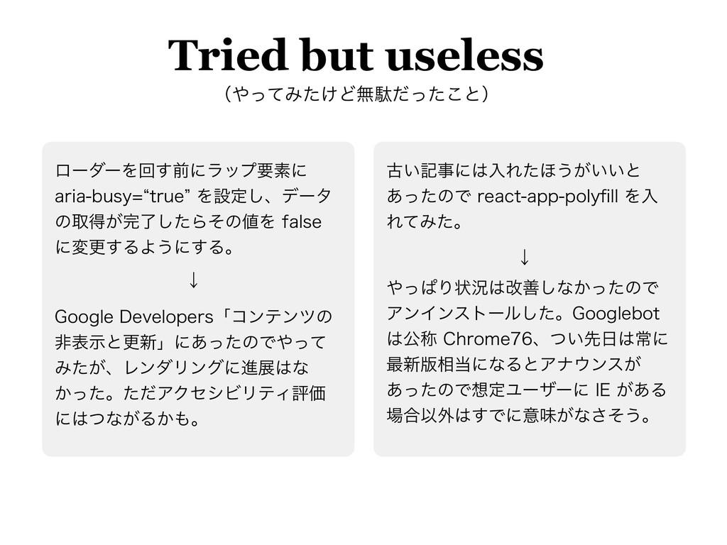 Tried but useless ʢͬͯΈ͚ͨͲແବͩͬͨ͜ͱʣ ϩʔμʔΛճ͢લʹϥοϓ...