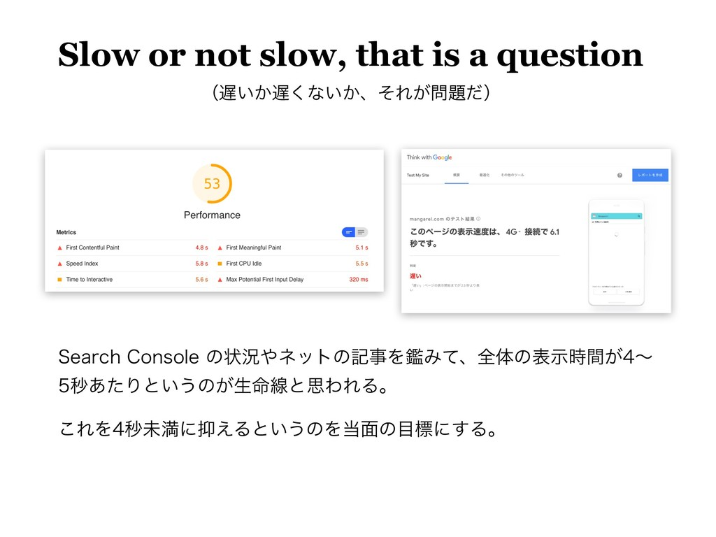 Slow or not slow, that is a question ʢ͍͔͘ͳ͍͔ɺ...