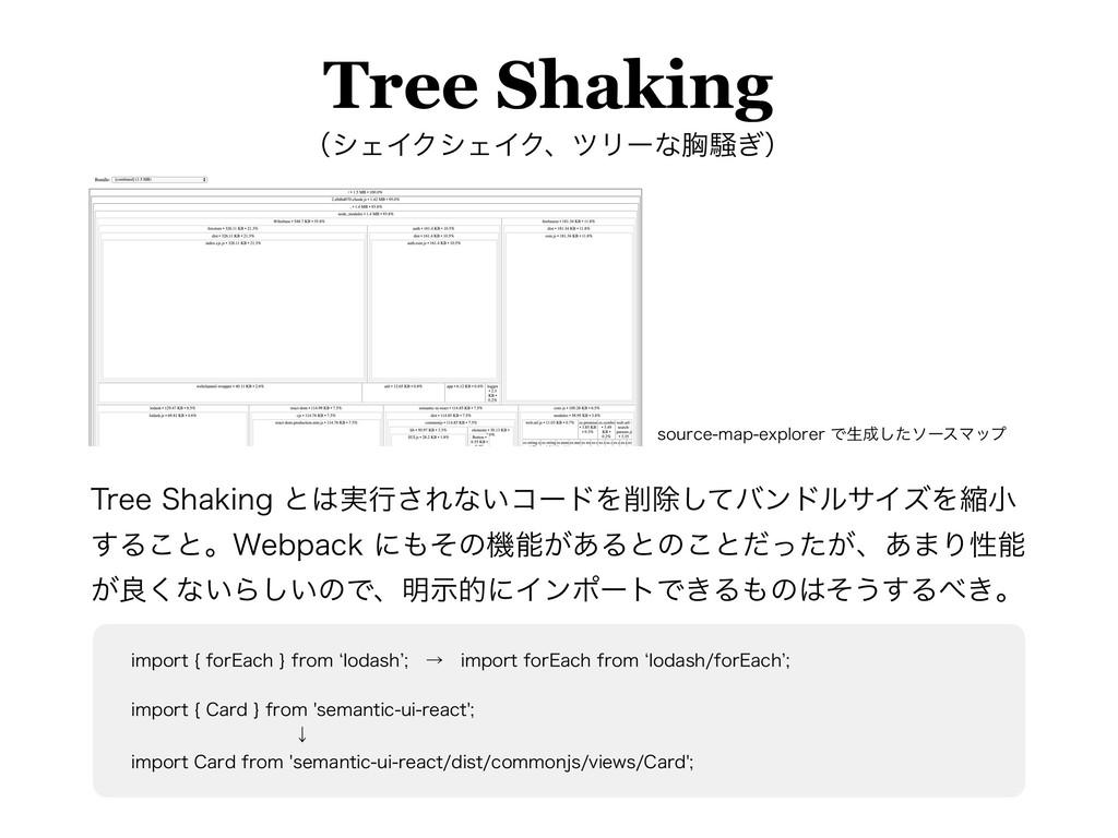 Tree Shaking ʢγΣΠΫγΣΠΫɺπϦʔͳڳ૽͗ʣ 5SFF4IBLJOHͱ...