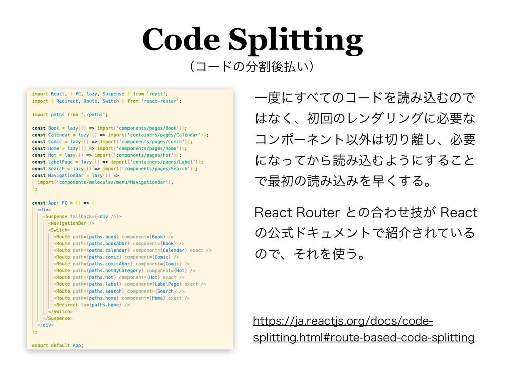 Code Splitting ʢίʔυͷׂޙ͍ʣ Ұʹͯ͢ͷίʔυΛಡΈࠐΉͷͰ ͳ...