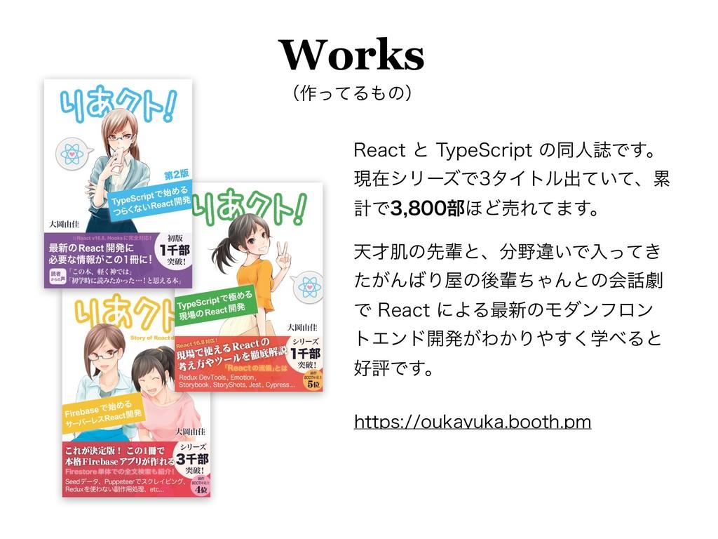 Works ʢ࡞ͬͯΔͷʣ 3FBDUͱ5ZQF4DSJQUͷಉਓࢽͰ͢ɻ ݱࡏγϦ...