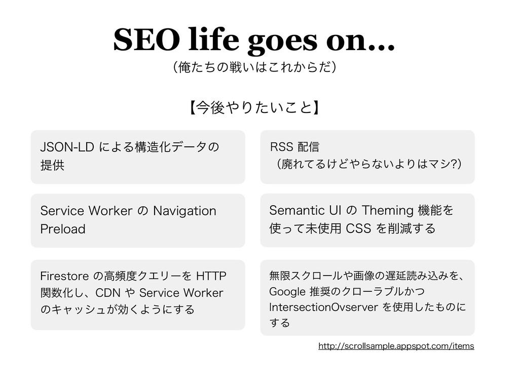 SEO life goes on… ʢԶͨͪͷઓ͍͜Ε͔Βͩʣ ʲࠓޙΓ͍ͨ͜ͱʳ +40...