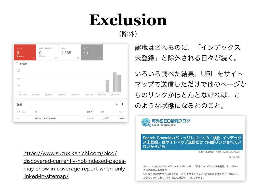 Exclusion ʢআ֎ʣ ࣝ͞ΕΔͷʹɺʮΠϯσοΫε ະొʯͱআ֎͞ΕΔʑ͕ଓ͘...