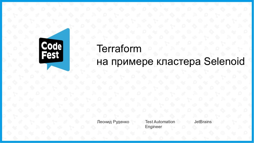 Terraform на примере кластера Selenoid Леонид Р...