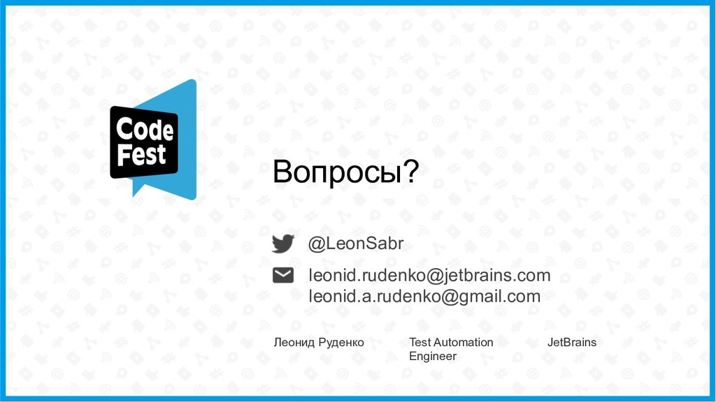 @LeonSabr Леонид Руденко Test Automation Engine...