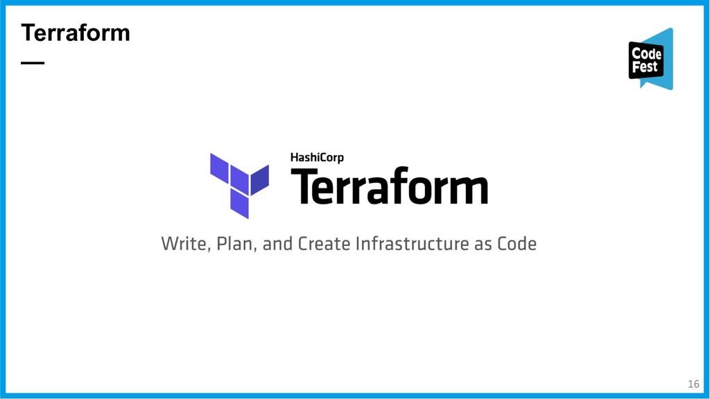 Terraform — 16