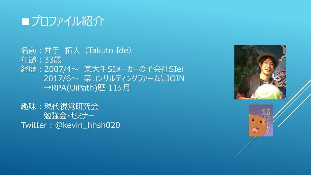 ■プロファイル紹介 名前:井手 拓人(Takuto Ide) 年齢:33歳 経歴:2007/4...