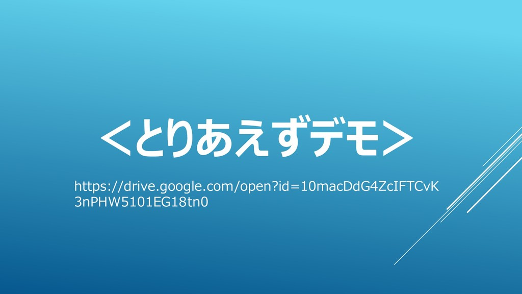 <とりあえずデモ> https://drive.google.com/open?id=10ma...