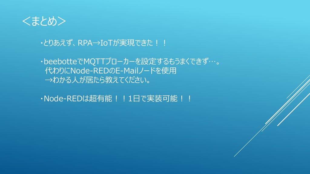 <まとめ> ・とりあえず、RPA→IoTが実現できた!! ・beebotteでMQTTブローカ...