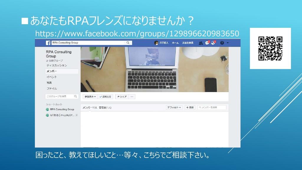 ■あなたもRPAフレンズになりませんか? https://www.facebook.com/g...