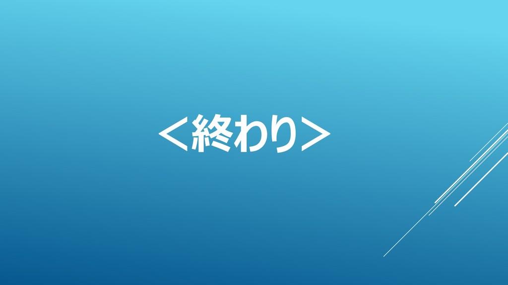 <終わり>