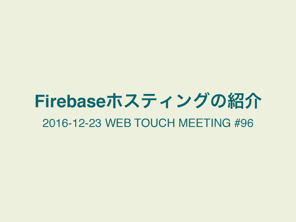 FirebaseϗεςΟϯάͷ঺հ 2016-12-23 WEB TOUCH MEETING ...