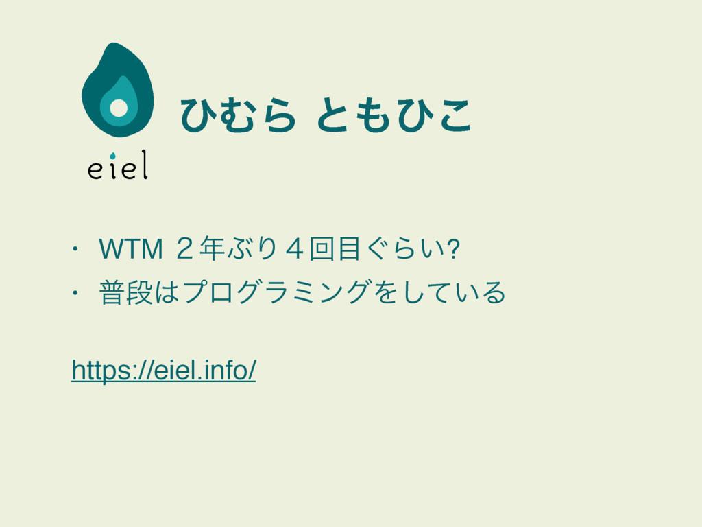 ͻΉΒ ͱͻ͜ • WTM ̎ͿΓ̐ճ͙Β͍? • ීஈϓϩάϥϛϯάΛ͍ͯ͠Δ ht...