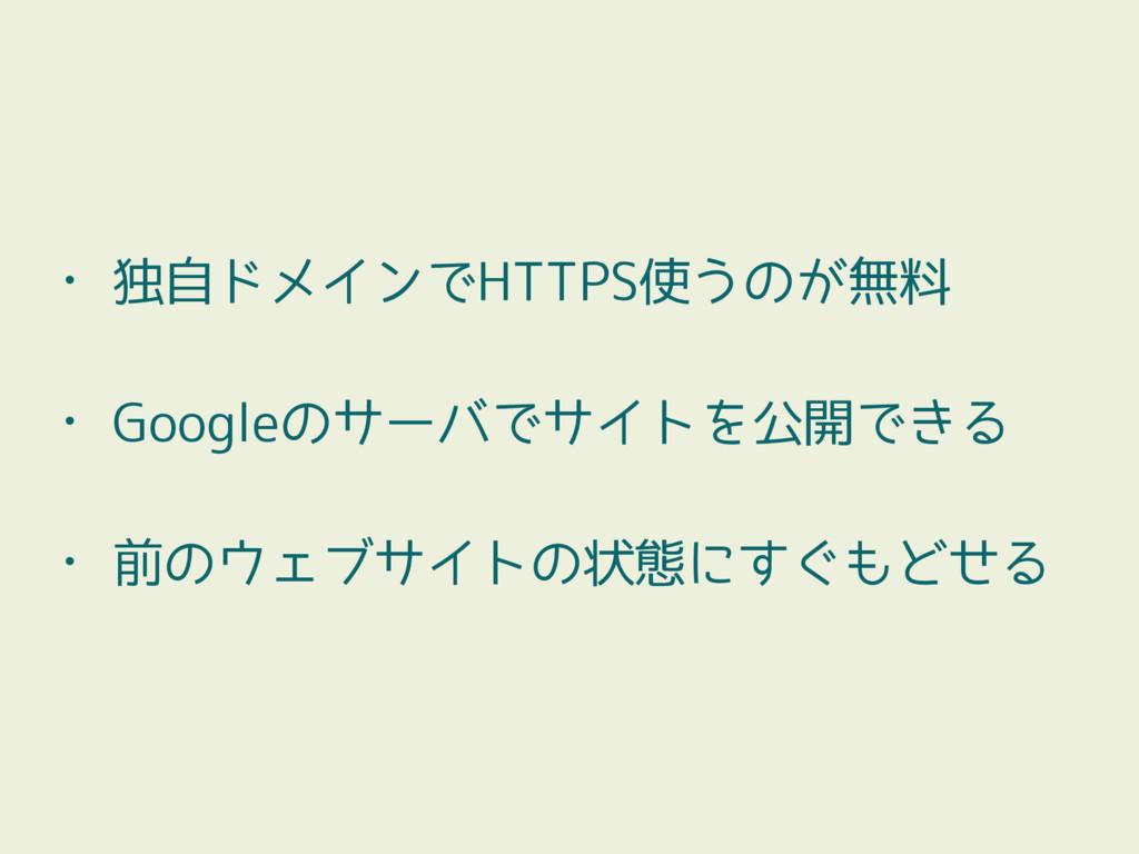 • 独自ドメインでHTTPS使うのが無料 • Googleのサーバでサイトを公開できる • 前...